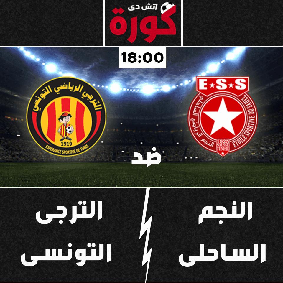 مشاهدة مباراة النجم الساحلي والترجي التونسي بث مباشر اليوم 21-9-2018 دوري أبطال أفريقيا