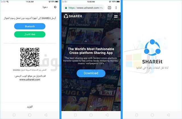 تطبيق شيرات التحديث الأخير كامل عربي