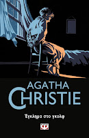 https://www.culture21century.gr/2019/06/egklhma-sto-golf-ths-agatha-christie-book-review.html