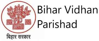Bihar Jobs 2019: Bihar Vidhan Parishad 79 LDC, Assistant, Driver and Security Guard Vacant Posts