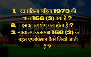 दंड प्रक्रिया संहिता 1973 की धारा 156 (3) क्या है ? इसका उपयोग कब होता है ? 156 (3) के तहत एप्लीकेशन लिखते समय ध्यान देने वाले बिंदु कौन से है ?