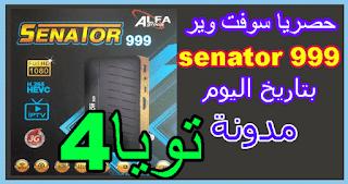 حصريا سوفت وير senator 999 بتاريخ اليوم