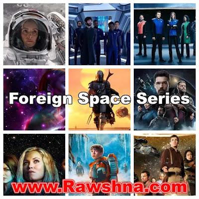 أفضل مسلسلات فضائية أجنبية على الاطلاق