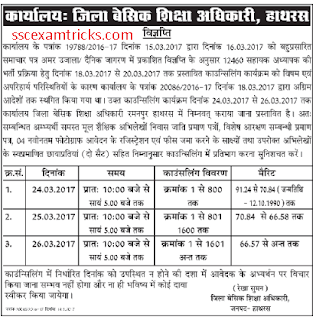 UP Hathras Assistant teacher Counselling schedule