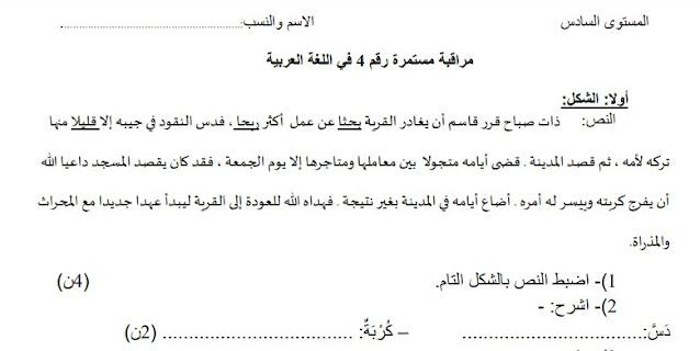 نماذج من فروض المرحلة الرابعة مادة اللغة العربية المستوى الساس ابتدائي