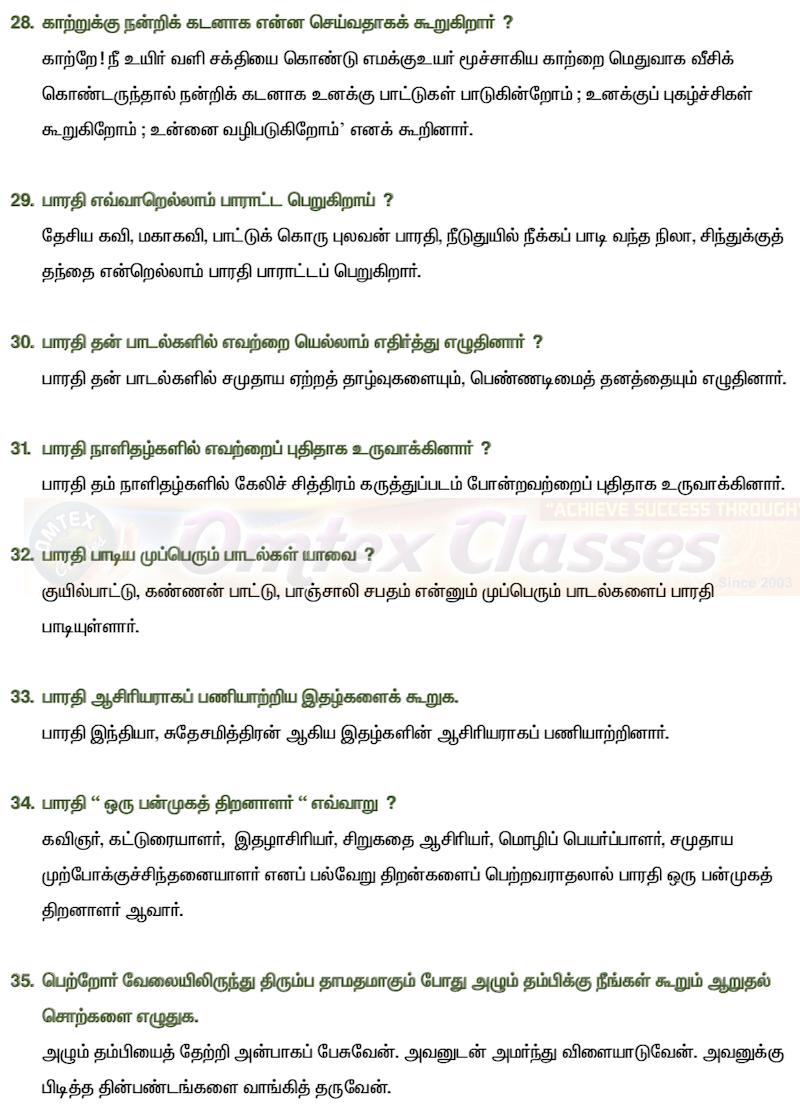 செய்யுள் குறு வினாக்கள் 10th Standard SSLC New Syllabus Tamil Nadu