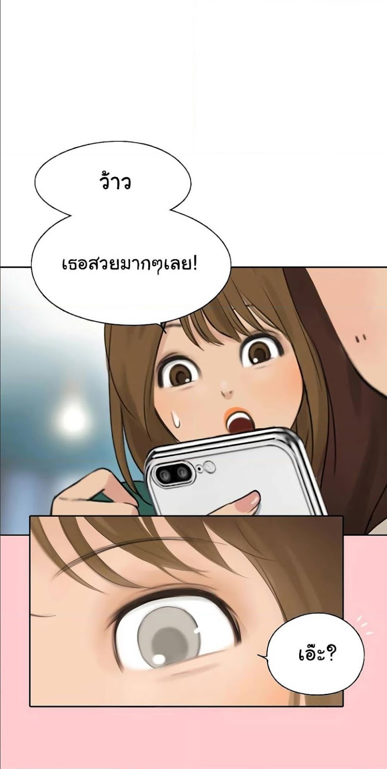 The Fake Beauty - หน้า 8
