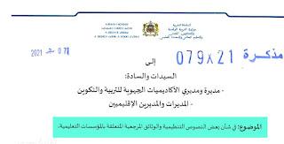 مذكرة وزارية عدد 079-21 بتاريخ 07 شتنبر 2021 في شأن بعض النصوص التنظيمية والوثائق المرجعية المتعلقة بالمؤسسات التعليمية.