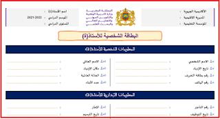 البطاقة الشخصية للأستاذ 2021 2022