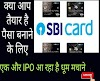 SBI Credit Card IPO
