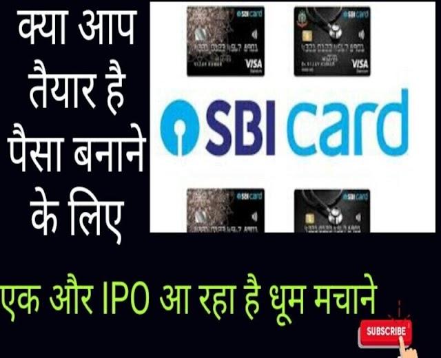 SBI Credit Card IPO