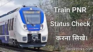 Train PNR Status कैसे Check करे ?