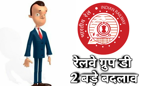 These 2 changes in Railway Group D1 lakh recruitment rules