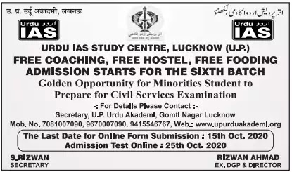 UP Urdu Academy IAS Coaching