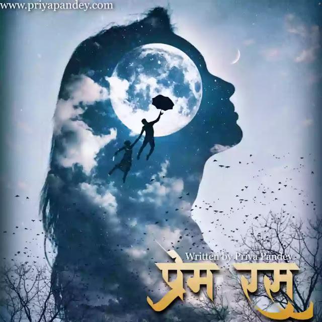 प्रेम रस Prem Ras Hindi Poetry By Priya Pandey
