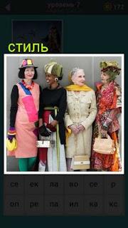 несколько женщин с оригинальным стилем в одежде 667 слов 7 уровень