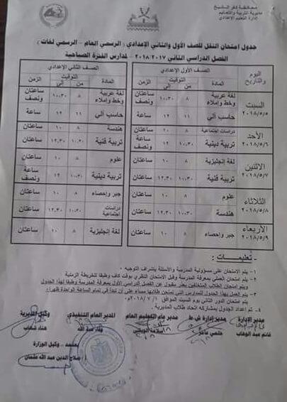 جدول امتحانات الصف الأول الاعدادي الترم الثاني 2018 محافظة كفر الشيخ