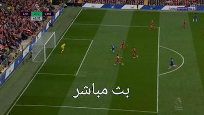 مشاهدة مباراة ليفربول وتشيلسي بث مباشر