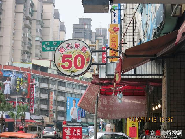 [南部] 高雄市前鎮區【老牌魚仔湯】50元超值爌肉飯 吃到飽魚湯