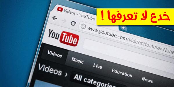 3 خدع على اليوتيوب لا تعرفها مفيدة جدا سوف تجعلك تتصفح يوتيوب بشكل إحترافي !
