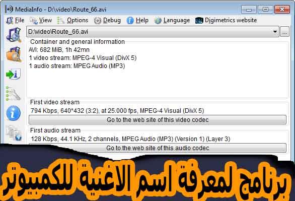 تحميل برنامج معرفة اسم الاغنية للكمبيوتر MediaInfo 17.12