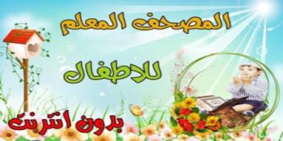 تحميل برنامج تحفيظ القرآن الكريم للأطفال بالتكرار