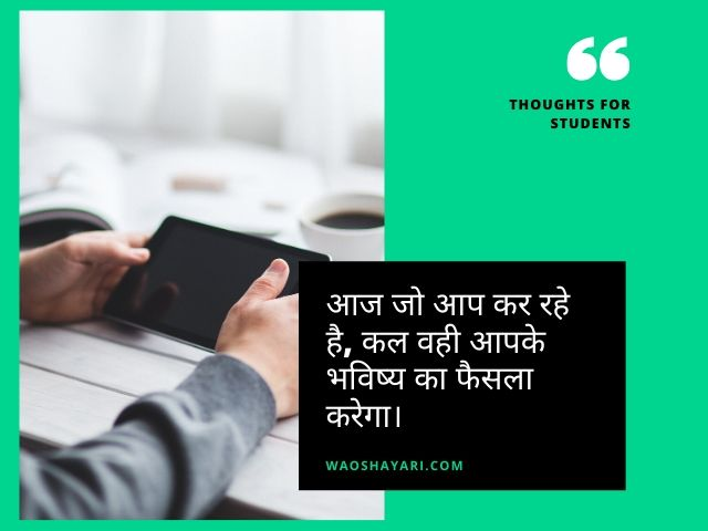 Top 5 motivational thoughts for students in hindi