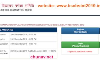 STET 2019 online re-application on www.bsebstet2019.in form 20.12.2019 to 23.12.2019