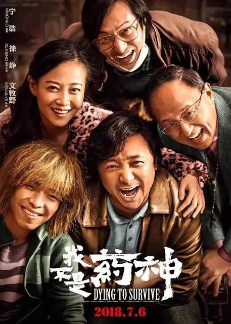 Dying to Survive Chinese Movie Summer 2018