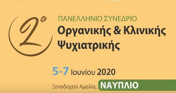 2ο Πανελλήνιο Συνέδριο Οργανικής & Κλινικής Ψυχιατρικής