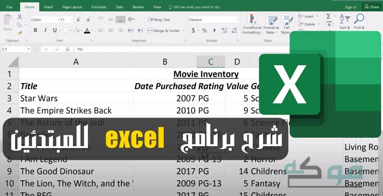 شرح تعلم  برنامج excel للمبتدئين PDF عربي كامل