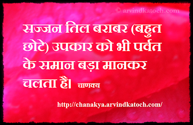 Noble Person, favor, Chanakya, Hindi, Chanakya QUote