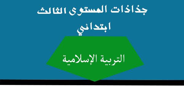 جذاذات مادة التربية الإسلامية المستوى الثالث ابتدائي