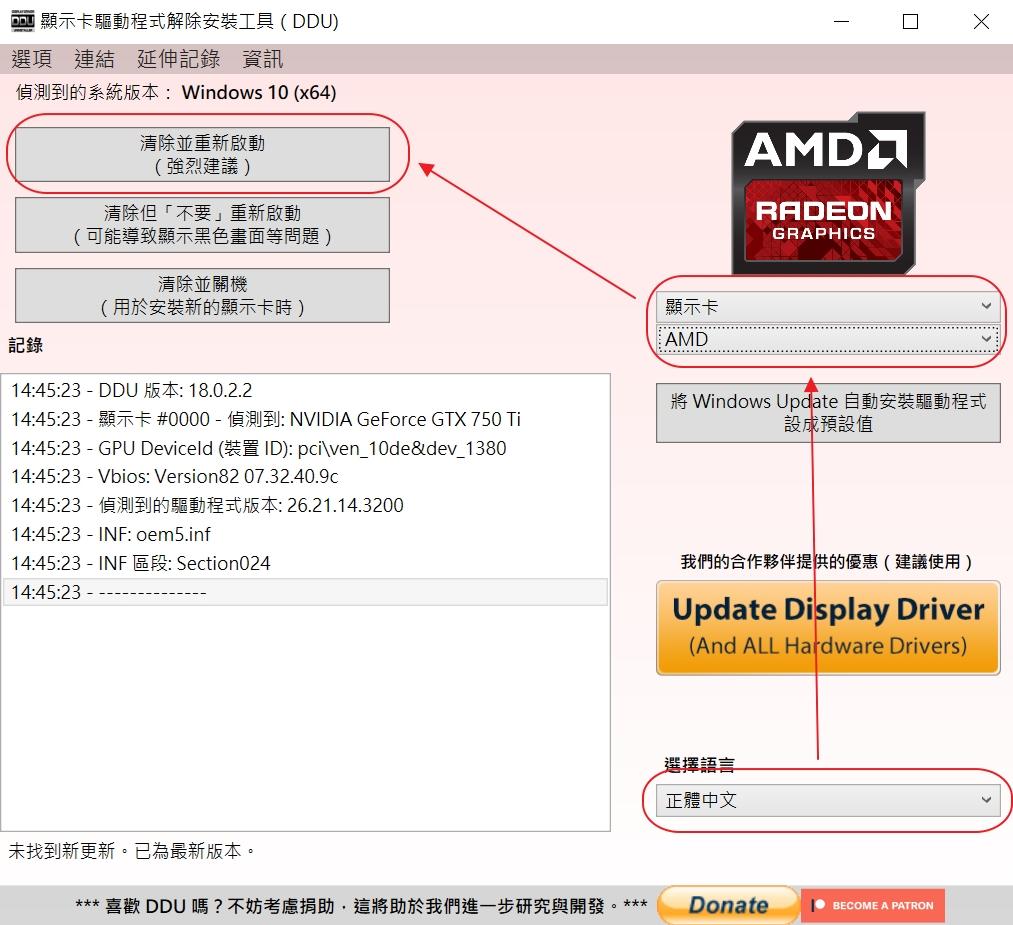 徹底移除顯示卡驅動程式的免費軟體:DDU - IT大叔