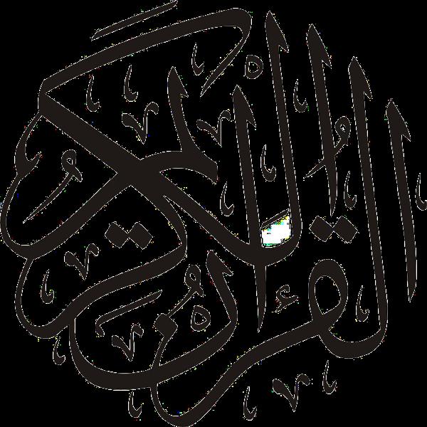 kata aqir menurut tafsir al-qur;an