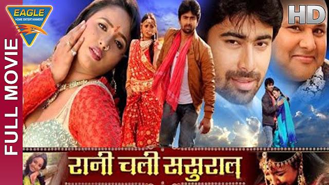 Rani Chali Sasural