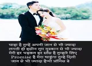 Promises Shayari image for Whats-app DP