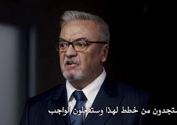 تفاصيل مسلسل المنظمة الحلقة 3 مترجمة