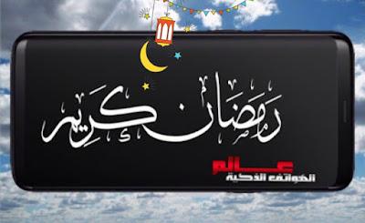 مبارك عليكم شهر رمضان المبارك Ramadan
