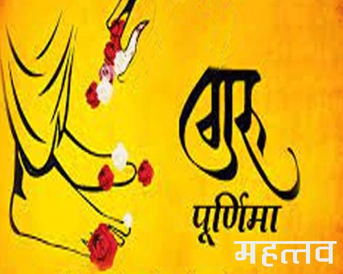 Guru poornima ka mahattw in hindi jyotish and vedic astrologer