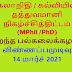 கலாநிதி / கல்வியில் தத்துவமானி நிகழ்ச்சித்திட்டம் (MPhil /PhD) : திறந்த பல்கலைக்கழகம்