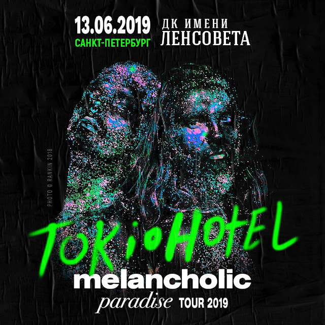 Tokio Hotel в Питере