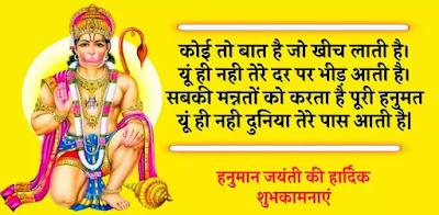 status whatsapp hanuman jayanti