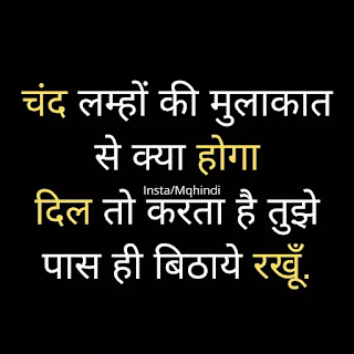 Hindi Quotes For Love
