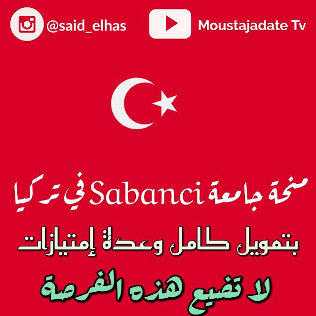 منحة جامعة Sabanci في تركيا 2021 | ممولة بالكامل لجميع المستويات