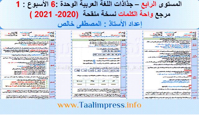 جذاذات الوحدة السادسة مرجع واحة الكلمات اللغة العربية للمستوى الرابع ابتدائي