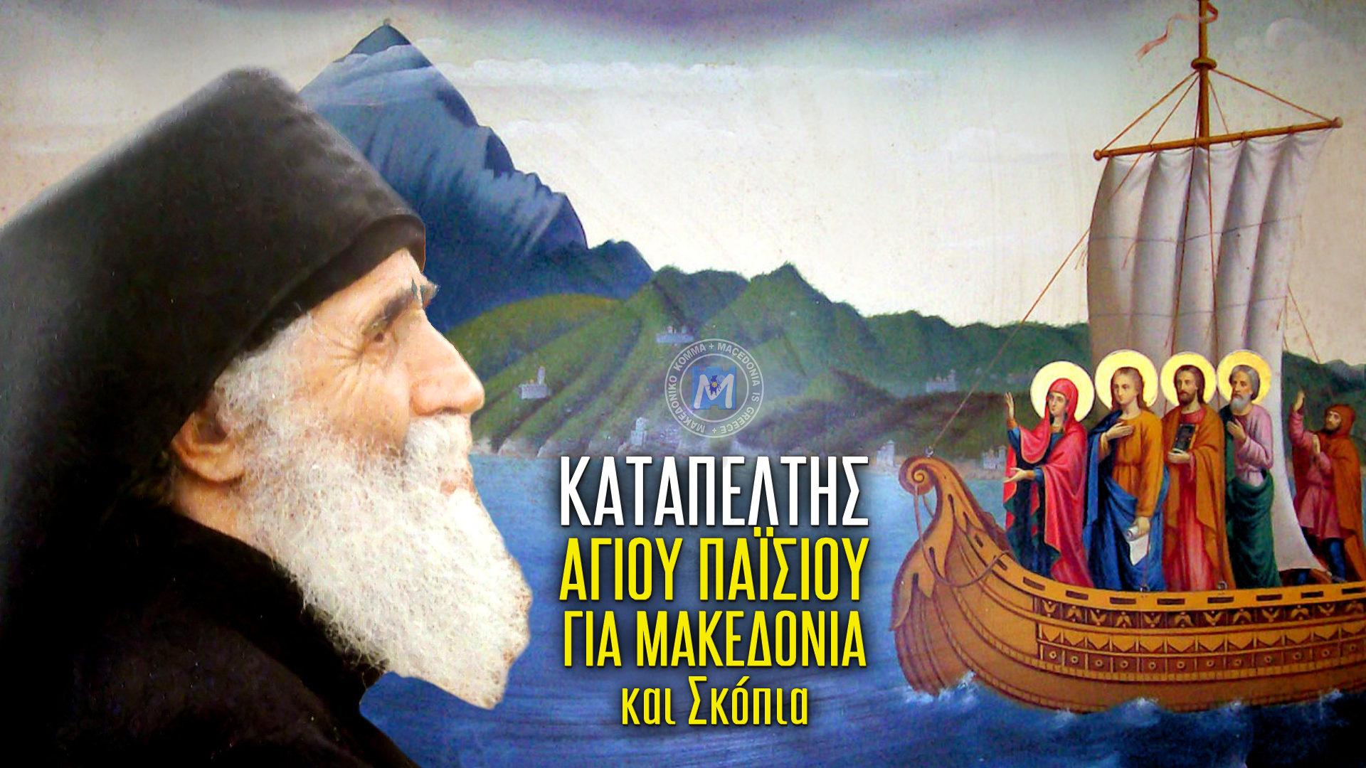 ΚΑΤΑΠΕΛΤΗΣ ΑΓΙΟΥ ΠΑΪΣΙΟΥ ΓΙΑ ΜΑΚΕΔΟΝΙΑ ΚΑΙ ΣΚΟΠΙΑ! Ποιο κομμάτι θα ξαναγίνει ελληνικό! Βίντεο