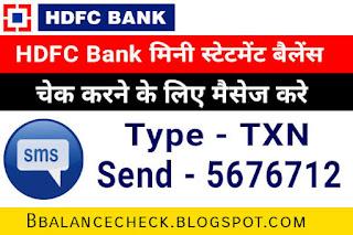 hdfc bank mini statement check करने के लिए