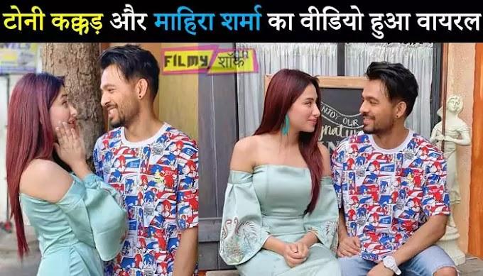 टोनी कक्कड़ और माहिरा शर्मा का वीडियो हुआ वायरल, गोवा बीच पर मस्ती करते हुए नजर आय