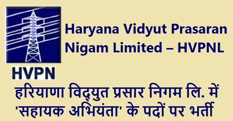 HVPNL Recruitment 2019